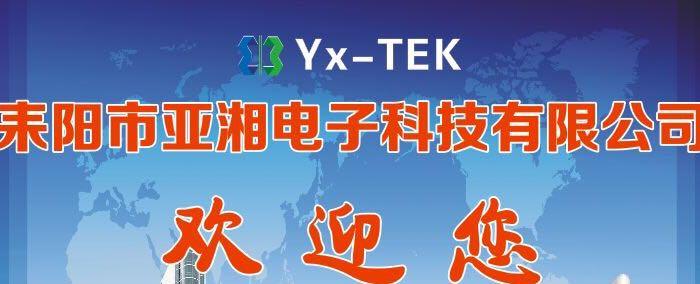 亚湘电子科技有限公司