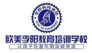 李阳教育集团