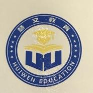 湖南省慧文教育咨询有限公司