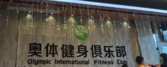 奥体游泳健身俱乐部