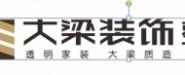 耒阳大梁装饰设计工程有限公司