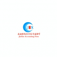 耒阳市锦信会计事务有限公司