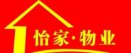 耒阳市怡家物业管理有限公司