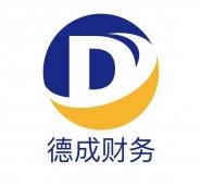 耒阳市德成财务咨询有限公司