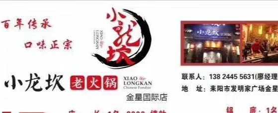 小龙坎老火锅耒阳金星国际店
