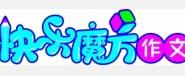 快乐魔方作文培训学校
