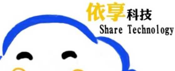 依享科技(深圳)有限公司