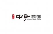 湖南中弘盛建筑装饰工程有限公司