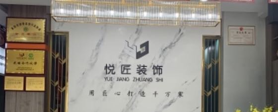 耒阳悦匠装饰有限公司