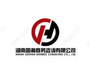 湖南国瀚商务咨询有限公司