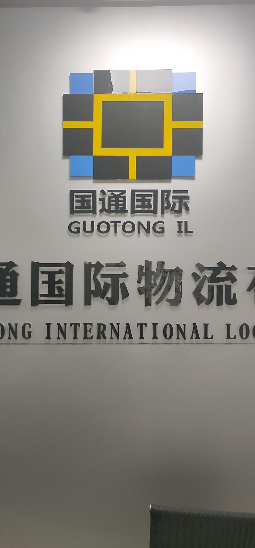 广东国通国际物流有限公司