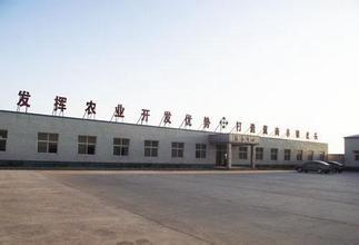 耒阳市兴农牧业有限公司