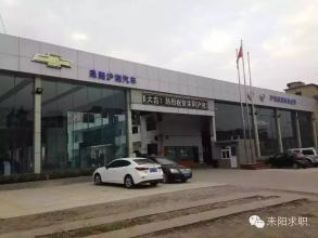 耒阳沪湘汽车销售服务有限公司