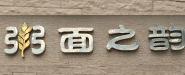 粥面之韵餐饮品牌连锁发展有限公司