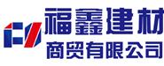 福鑫建材商贸有限公司