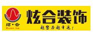 湖南炫合装饰设计工程有限公司