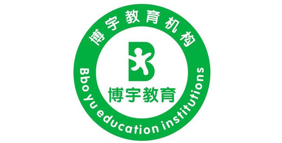 博宇教育机构