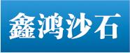 耒阳市鑫鸿沙石开发有限公司